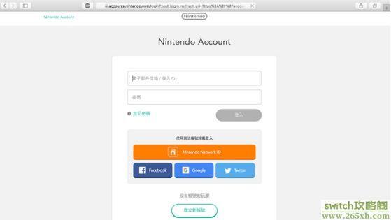 switch账号注册和登录的流程
