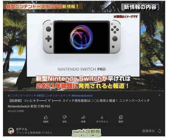 日本电视台首次公开新型switch pro 概念造型